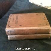 2-ух томник А.С.Пушкина. А.С.Пушкин. 1911 г. 2500 RUB