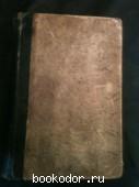 Древняя История народов Востока. Г. Мосперо. 1908 г. 3000 RUB