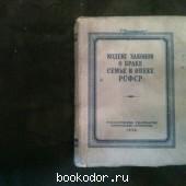 Кодекс законов о браке, семье и опеке. 1950 г. 1000 RUB