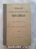 Лоция и физико-географический очерк озера Байкал. Ф.К.Дриженко. 1908 г. 75000 RUB