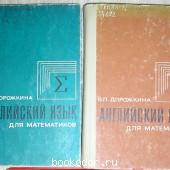Английский язык для математиков. В двух книгах.