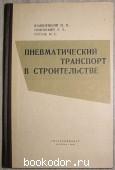 Пневматический транспорт в строительстве. Калинушкин М.П., Орловский З.Э., Сегаль И.С. 1961 г. 250 RUB