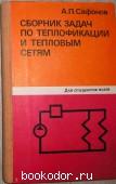 Сборник задач по теплофикации и тепловым сетям.