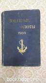 Военные флоты. 1909 г. 45000 RUB