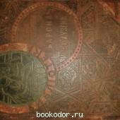 приключения и путешествия барона мюнхгаузена. Распэ, Рудольф-Эрих. 1900-1903 г. 5000 RUB