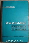 Холодильные машины и установки. Покровский Н.К. 1960 г. 350 RUB