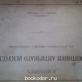 Памятники античного искусства. Штейдинг. 1911 г. 4000 RUB