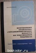 Вентиляция, отопление и кондиционирование воздуха на текстильных фабриках. Сорокин Н.С. 1965 г. 450 RUB