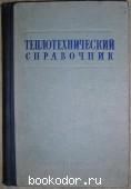 Теплотехнический справочник. Отдельный II том. 1958 г. 290 RUB