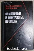 Обмоточные и монтажные провода. Привезенцев В.А., Пешков И.Б. 1971 г. 190 RUB