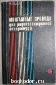 Монтажные провода для радиоэлектронной аппаратуры. 1973 г. 350 RUB
