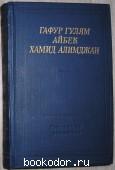 Стихотворения и поэмы. Гафур Гулям. Айбек. Хамид Алимджан. 1980 г. 190 RUB