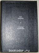 Статьи и письма. Чаадаев П.Я. 1989 г. 100 RUB