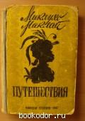 Путешествия. Миклухо Маклай. 1947 г. 450 RUB