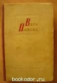 Избранные сочинения в двух томах. Вера Панова. 1956 г. 300 RUB