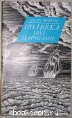 Полвека под парусами. Фирсов И.И. 1988 г. 90 RUB