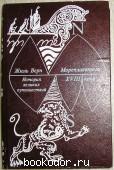История великих путешествий. В трёх книгах. Отдельная книга вторая: Мореплаватели XVIII века. Верн Жюль. 1993 г. 150 RUB