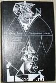 История великих путешествий. В трёх книгах. Отдельная книга первая: Открытие земли. Верн Жюль. 1993 г. 190 RUB