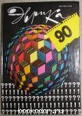 Эврика-90. 1990 г. 70 RUB
