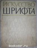 Искусство шрифта. Работы московских художников книги. 1960 г. 390 RUB