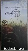 Две Анастасии. Стихи. Брыскина Т. И. 2010 г. 150 RUB
