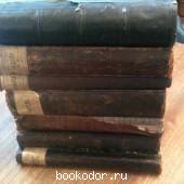 Руководства, сборники лекций, статей, научные труды. 1860-1910 г. 1900 RUB