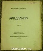 Магдалина. Анатолий Мариенгоф. 1919 г. 10000 RUB