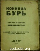Конница бурь. 1920 г. 20000 RUB