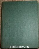 Конволют двух книг: Лобо король Куррумпо + Тито: Мустанг-иноходец,Вулли,Красношейка. Э.Сетон Томпсон. 1923 г г. 2000 RUB