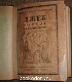 Конволют двух книг: Джек король Таллакский + Бинго и др.рассказы: Бинго, Серебряное пятнышко, Рваное ушко. Эрнест Сетон Томпсон. 1923 г. 2000 RUB