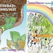 Сказка о земляном червяке / Гном и вошебный лес
