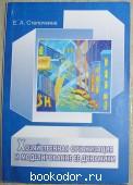 Хозяйственная организация и моделирование ее динамики. Степочкина Е.А. 2011 г. 570 RUB
