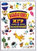 Большая книга игр и развлечений. Гурин , Жакова. 2001 г. 350 RUB