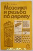 Мозаика и резьба по дереву. Матвеева Т.А. 1989 г. 70 RUB