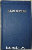 Стихотворения. Ваан Терьян. 1980 г. 140 RUB