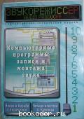Звукорежиссер. Журнал. № 1, февраль 2004г. 2004 г. 250 RUB