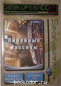 Звукорежиссер. Журнал. № 2, март 2004г. 2004 г. 250 RUB