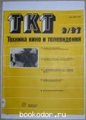 Техника кино и телевидения. Журнал. № 3, 1987г. (363). 1987 г. 250 RUB