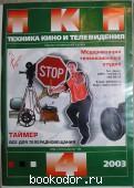 Техника кино и телевидения. Журнал. № 4, 2003г. (556). 2003 г. 270 RUB