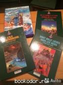 Книги Жюль Верна на французском языке. 1995 г. 3000 RUB