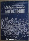 Школьное богословие. Кураев Андрей. 1997 г. 150 RUB
