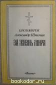 За жизнь мира. Шмеман Александр. Протоиерей. 1983 г. 1300 RUB