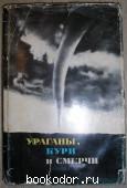 Ураганы, бури и смерчи. Географические особенности и геологическая деятельность. Наливкин Д.В. 1969 г. 690 RUB