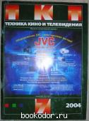 Техника кино и телевидения. Журнал. № 7, 2004г. (571). 2003 г. 250 RUB