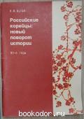 Российские корейцы: новый поворот истории. 90-е годы. Бугай Н. Ф. 2000 г. 550 RUB