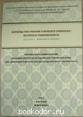 Корейцы Юга России и Нижнего Поволжья: история и современность. 2011 г. 900 RUB