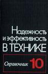 Надежность и эффективность в технике. Справочник. В десяти томах.
