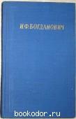 Стихотворения и поэмы. Богданович И.Ф. 1957 г. 190 RUB