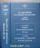 Из истории русской культуры, Т. 5. XIX век. 2000 г. 500 RUB