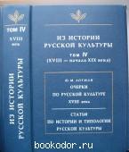 Из истории русской культуры, Т. 4. XVIII - начало XIX века. 2000 г. 500 RUB
